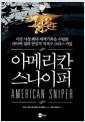 [중고] 아메리칸 스나이퍼
