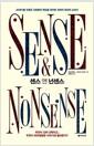 센스 앤 넌센스 - 20세기를 뒤흔든 진화론의 핵심을 망라한 세계적 권위의 교과서