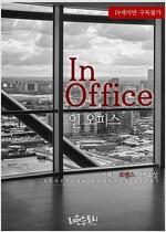 인 오피스 (In Office)