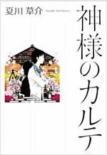 神樣のカルテ (單行本)