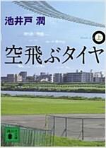 空飛ぶタイヤ(上) (講談社文庫) (文庫)