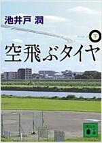 空飛ぶタイヤ(下) (講談社文庫) (文庫)