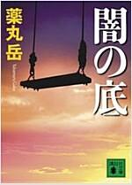 闇の底 (講談社文庫) (文庫)