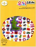 좌뇌개발 우뇌개발 만6세 세트 - 전4권 (워크북 2권 + 스티커북 2권)