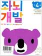 좌뇌개발 우뇌개발 만4세 세트 - 전4권 (워크북 2권 + 스티커북 2권)