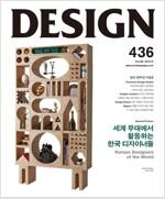 [중고] 디자인 Design 2014.10
