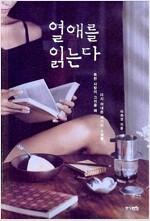 [중고] 열애를 읽는다