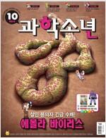 [중고] 과학소년 2014.10