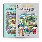 [세트] 한국사 보물찾기 시리즈 세트 - 전10권