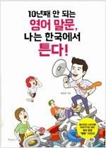 [중고] 10년째 안 되는 영어 말문, 나는 한국에서 튼다!