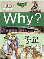 [중고] Why? 한국사 종교