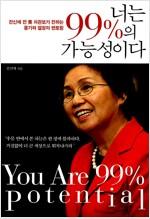 [중고] 너는 99%의 가능성이다