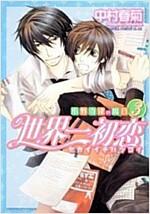 世界一初戀  ~小野寺律の場合3~ (あすかコミックスCL-DX) (コミック)