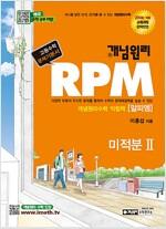 개념원리 RPM 문제기본서 고등 수학 미적분 2 (2018년 고2~3년용)