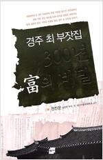 [중고] 경주 최 부잣집 300년 부의 비밀