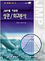 [중고] JMP를 이용한 상관 회귀분석