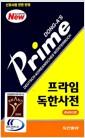 [중고] 프라임 독한사전