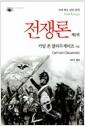 전쟁론 제2권 (양장)