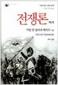 전쟁론 제3권 (양장)