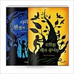 [세트] 애덤 기드비츠의 잔혹 판타지 동화 1~2 세트 - 전2권