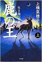 鹿の王 (上) --生き殘った者-- (單行本)