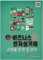 [중고] e-비즈니스 & 전자상거래 : 쇼핑몰 운영 및 관리
