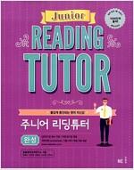 [중고] 주니어 리딩튜터 Junior Reading Tutor 완성
