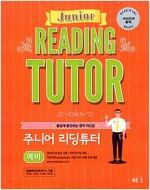 [중고] 주니어 리딩튜터 Junior Reading Tutor 예비