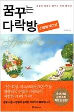 [중고] 꿈꾸는 다락방 Special edition