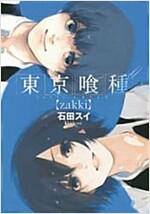 東京く種ト-キョ-グ-ル[zakki] (ヤングジャンプコミックス) (コミック)
