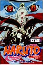 [중고] 나루토 Naruto 47