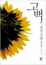 [중고] 고백