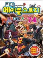 [중고] 코믹 메이플 스토리 오프라인 RPG 74