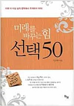 [중고] 선택 50