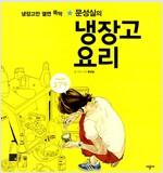 [중고] 문성실의 냉장고 요리