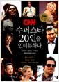 [중고] CNN 수퍼스타 20인을 인터뷰하다