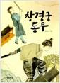 [중고] 창경궁 동무