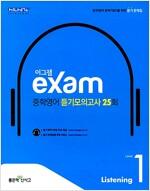 이그잼 Exam 중학 영어 듣기모의고사 25회 Level 1 (2018년용)