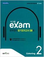 이그잼 Exam 중학 영어 듣기모의고사 25회 Level 2 (2018년용)