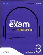 이그잼 Exam 중학 영어 듣기모의고사 25회 Level 3 (2018년용)