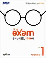 이그잼 Exam 중학 영어 문법 1200제 Level 1 (2018년용)