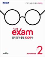 이그잼 Exam 중학 영어 문법 1200제 Level 2 (2018년용)