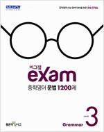 이그잼 Exam 중학 영어 문법 1200제 Level 3 (2018년용)