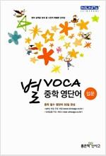 별 VOCA 중학 영단어 입문 (2018년용)
