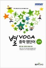 별 VOCA 중학 영단어 실력 (2018년용)