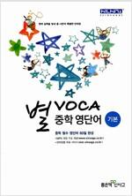 별 VOCA 중학 영단어 기본 (2018년용)