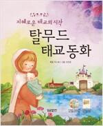 [중고] 탈무드 태교 동화
