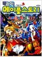 [중고] 코믹 메이플 스토리 오프라인 RPG 36