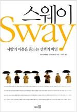 [중고] 스웨이