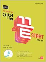 [중고] 어법끝 Start Ver.2.0
